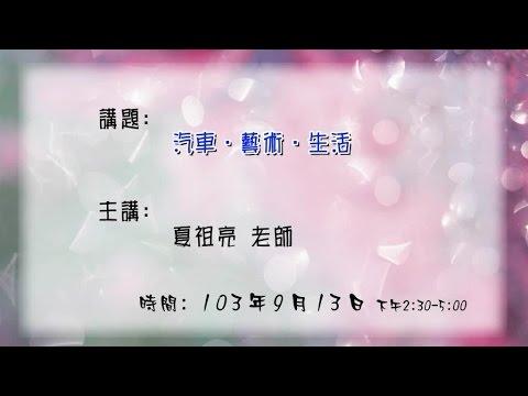 20140913高雄市立圖書館大東講堂—夏祖亮:汽車•藝術•生活