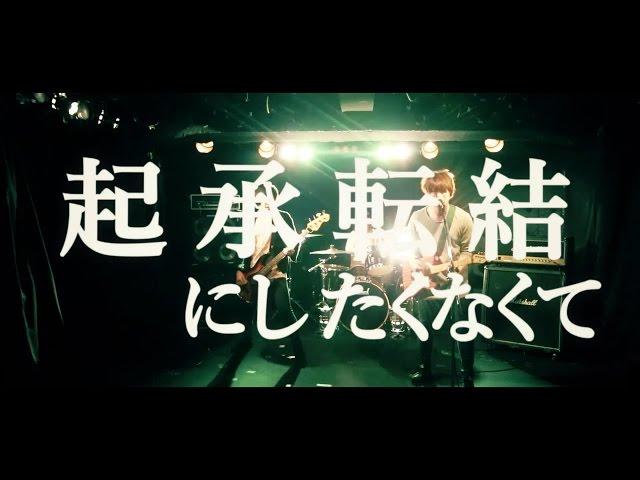 マチカドラマ (ex.ハッピーエンド) - 明日へ (Official Music Video)