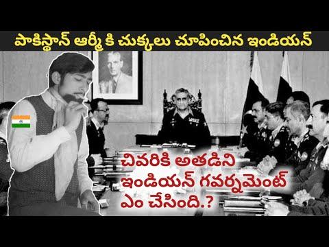 ఇండియన్ RAW ఏజెంట్ రవింద్ర కౌశిక్ l Who is Ravindra Kaushik.? (Telugu Blog)