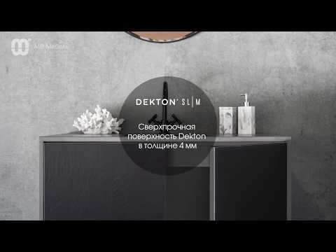 Dekton Slim 4 мм - искусственный камень для облицовки стен, кухонных фасадов и мебели