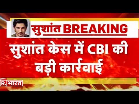 Sushant Case में बहुत बड़ा एक्शन, CBI निदेशक कल करेंगे फाइनल रिपोर्ट पर हस्ताक्षर!