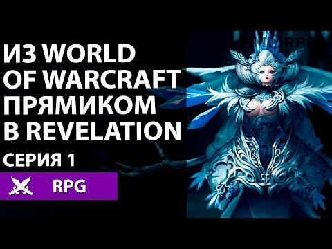 Из World of Warcraft прямиком в Revelation. Серия 1