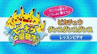 【公式】「ピカチュウ大量発生チュウ!」ピカチュウ ダンスダンスダンス by Pokemon Japan