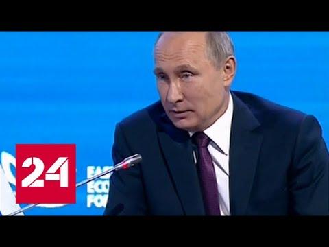 Пленарное заседание с Путиным ВЭФ-2017:\Дальний Восток: создавая новую реальность\. Полное видео - DomaVideo.Ru
