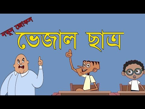 Funny videos - Vejal Chatro  teacher vs student part-17  Bangla funny jokes 2018  kappa cartoon