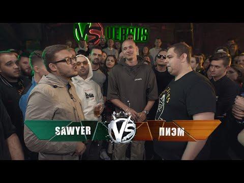 Versus Fresh Blood 4: Sawyer vs. Пиэм