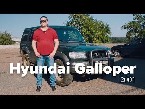 Отзывы hyundai galloper 1998 г.в фотография