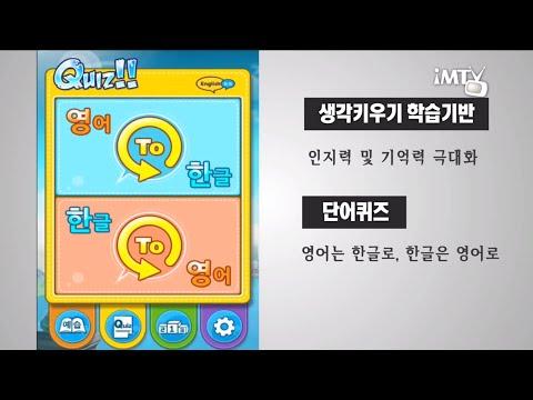 Video of 퀴즈 마스터(Quiz Master)