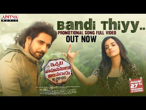 #IVNR Bandi Thiyy Song | Sushanth A, Meenakshi Chaudhary | Praveen Lakkaraju | Rahul Sipligunj