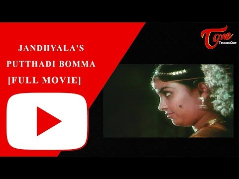 Puttadi Bomma -Telugu Full Length Movie - Naresh, Poornima