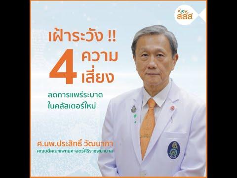 thaihealth เฝ้าระวัง!! 4 ความเสี่ยง ลดการแพร่ระบาดในคลัสเตอร์ใหม่
