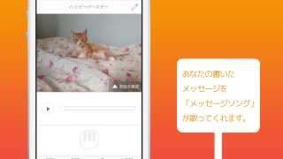 メッセージソング YouTubeビデオ