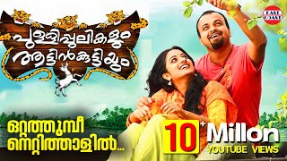 Otta Thumbi - Pullipulikalum Aattinkuttiyum Official Song (HD)