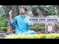Pather Sesh Kothay (Music Video)   Kaustav Goswami   Rabindra Sangeet   Khelar Sathi