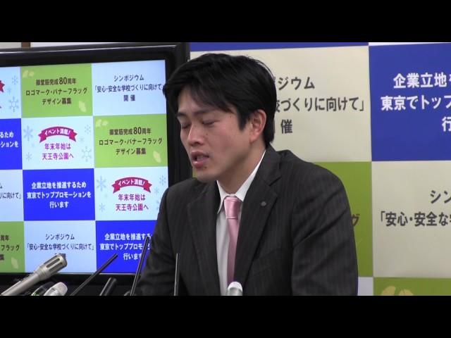 2016年12月1日(木) 吉村洋文市長 定例会見
