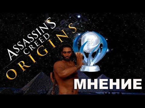 Мнение Assassin's Creed Истоки и моя 25 платина