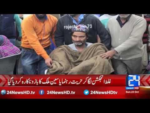 Condition critical of Hurriyat leader Yasin Malik