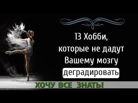 13 ХОББИ, КОТОРЫЕ НЕ ДАДУТ ВАШЕМУ МОЗГУ ДЕГРАДИРОВАТЬ (видео)