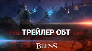 Видео к игре Bless из публикации: Старт раннего доступа в русскоязычной версии Bless