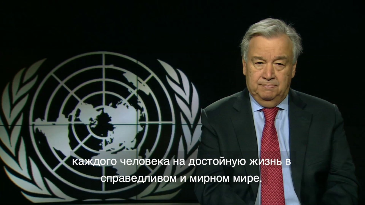 Послание главы ООН по случаю Дня памяти жертв Холокоста