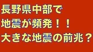 長野県中部で地震が頻発!大きな地震の前兆か?それとも焼岳の火山性地震か?