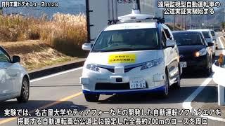 アイサンテクノなど、愛知で遠隔監視型自動運転車の公道実証(動画あり)