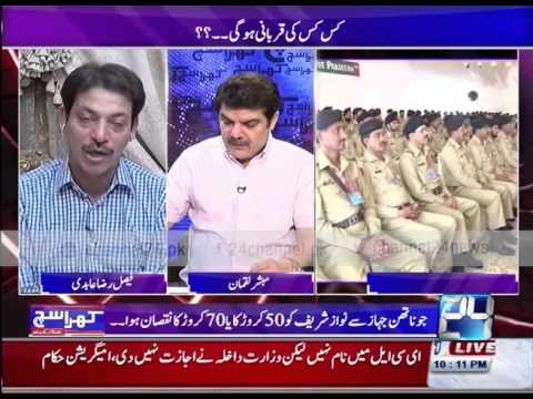 Khara sach with Mubasher Lucman 20th April 2016