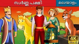 Video സ്വർണ്ണ പക്ഷി | The Golden Bird Story in Malayalam | Malayalam Story | Malayalam Fairy Tales MP3, 3GP, MP4, WEBM, AVI, FLV Juni 2018