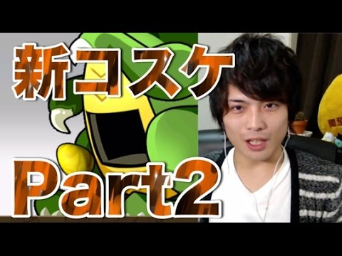 【新コスケのパズドラ攻略】part2