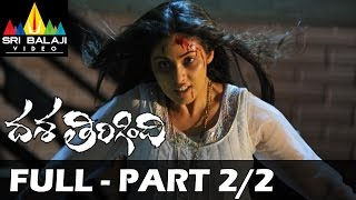 Dasa Tirigindi Telugu Full Movie || Part 2/2 | Sada, Sivaji - 1080p | With English Subtitles