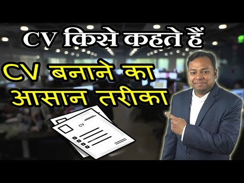 What is CV or Resume? | How to write CV or Resume | Job Interview Tips in Hindi