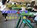 Download Lagu 東莞工廠包吃住,看看廠里的一日三餐,你還會來打工嗎? Mp3 Free