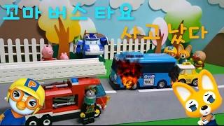 Tayo Bus Road Accident. Peppa Pig, Robocar Poli, Anpanman, Lego Toys Animation Pororo Toy Animation, Kids Road Safety Educational Video,꼬마 버스 타요 사고 났다,페파 피그, 로보카 폴리, 호빵맨, 레고 장난감 애니메이션 키즈로드 안전 교육 비디오