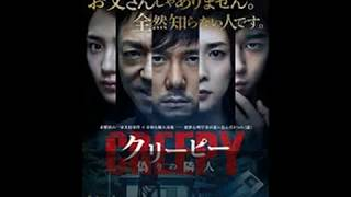 Nonton Les Chroniques de Jo : Creepy (2016) Film Subtitle Indonesia Streaming Movie Download