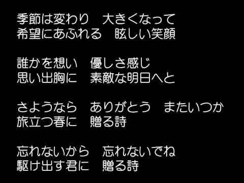 鶴見平和幼稚園卒園歌2008