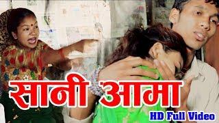 Video Sani Aama | New Short Movie 2018/2075 | Ft.  Ishwor Bedari,Sanjit Senchuri MP3, 3GP, MP4, WEBM, AVI, FLV Desember 2018