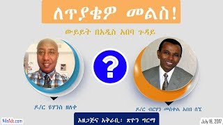 ውይይት በአዲስ አበባ ጉዳይ - Discussio n on Addis Ababa and Oromia - VOA