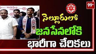 Nellore Youth Joins Janasena