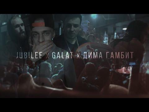 Jubilee & Galat & Дима Гамбит - Легкие-Тяжелые