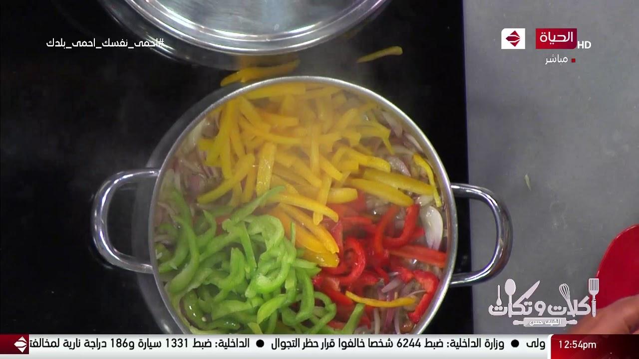أكلات وتكات | الشيف حسن | 13 مايو 2020- الحلقة كاملة
