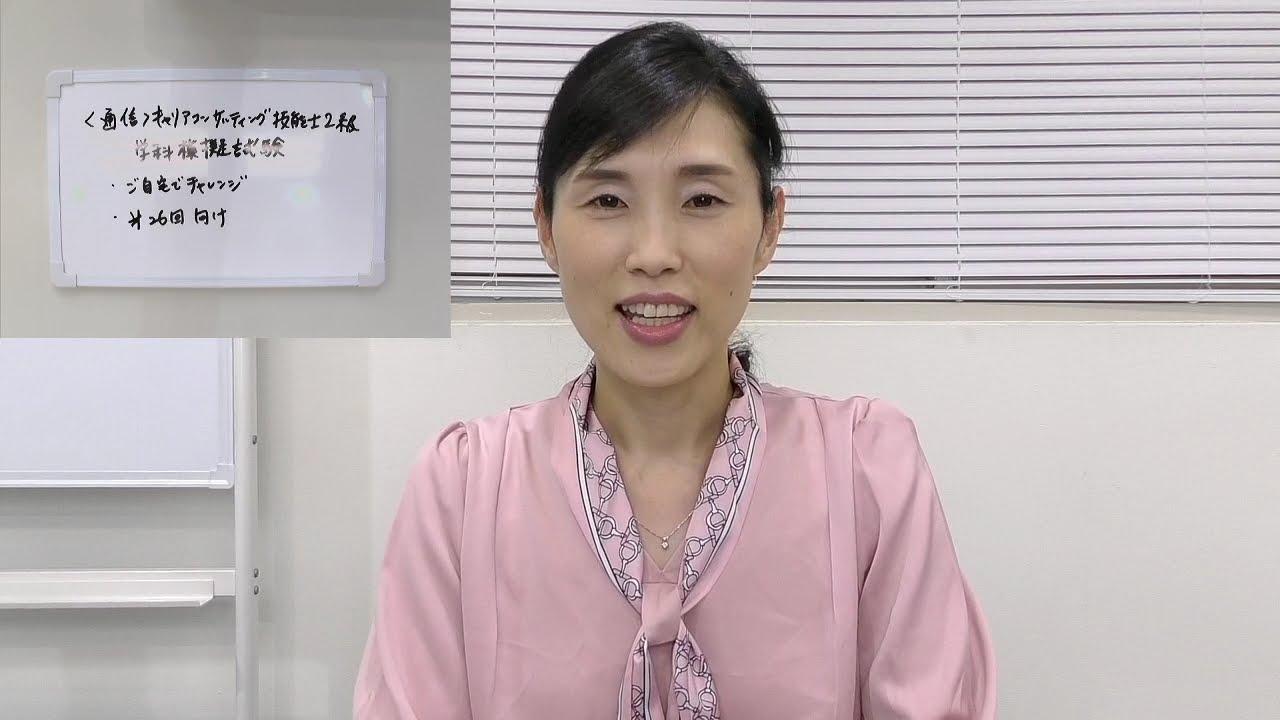 第26回向け【通信】キャリアコンサルティング技能士2級学科模擬試験