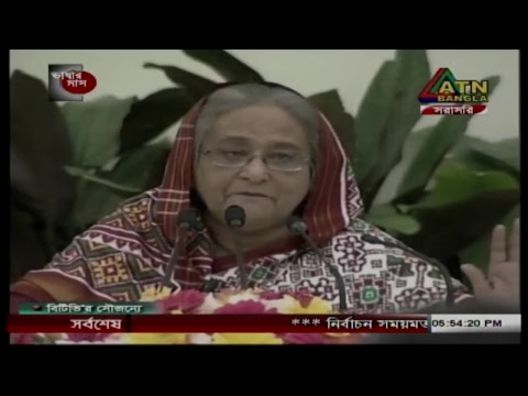 ATN Bangla News Official Live Stream