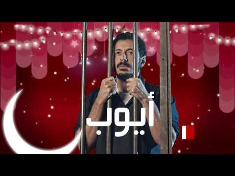 """الإعلان الرسمي لـ""""أيوب"""": مصطفى شعبان يصر على الانتقام"""