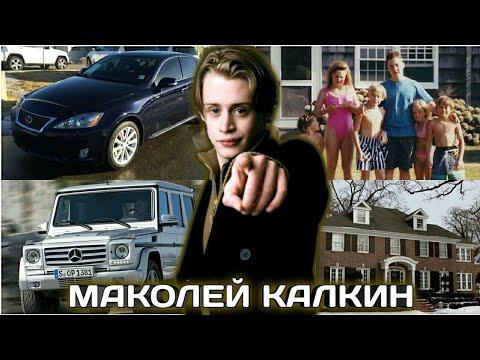 Makoley Kalkin - Uyda yolg'iz, Biografiyasi, Oilasi, Daromadi, Mashinalari, Filmlari, Uy hayvonlari. (видео)