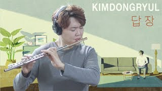 김동률 - 답장 (Cover.L'Flutist) KIM DONG RYUL - Reply