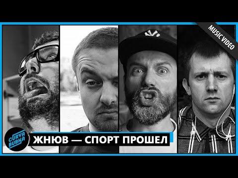 Ляпис Трубецкой - Спорт прошёл (Жнюв Ковер) 4К