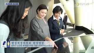 강남구의회 제280회 임시회