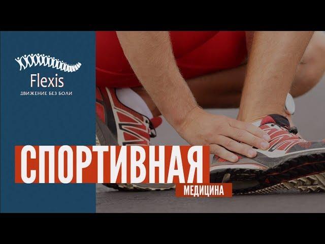 В этом видеоролике мы расскажем о методиках лечения спортивных травм в нашей клинике