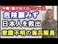 【沖縄2紙が伝えないニュース】在沖縄米海兵隊員が危険顧みず交通事故の日本人を救出し意識不明の重体.