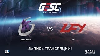 Keen Gaming vs LFY, GESC CN Qualifier, game 2 [Adekvat]